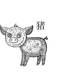 Horoskop Schwein